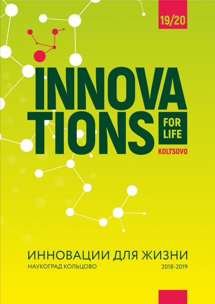 Каталог Инновации для жизни